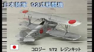 92式戦闘機