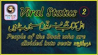 Quran 098 Surah Al Bayyina 1-5 Arabic Urdu English Translation HD New Whatsapp Status #Shorts