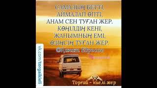 """Gambar cover """" Жастық шақ вальсі """" Едресов Қанат Уəлиұлы"""
