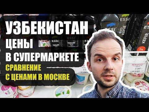 УЗБЕКИСТАН. Цены в Супермаркете. Сравнение с Москвой (Ozbekiston, narxlar)