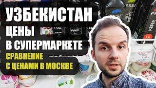 УЗБЕКИСТАН. Цены в Супермаркете. Сравнение с Москвой (O