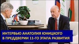 🌍 Интервью Анатолия Юницкого в преддверии 11 го этапа развития