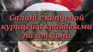 Салат с копчёной курицей и крабовыми палочками. Интересные варианты салат на праздничный стол рецепт