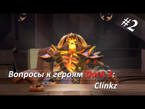 видео: Вопросы к Героям dota 2 - Эпизод 2 (clinkz) [60fps]