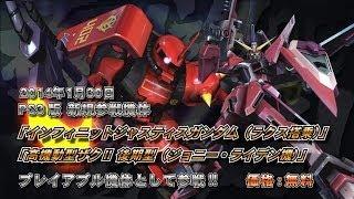 PS3ガンダムEXVSフルブースト 1/30無料配信機体PV thumbnail