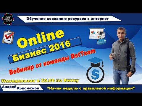 Видео Заработок на партнерском интернет магазине