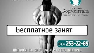 Похудеть бесплатно в центре Доктор Борменталь