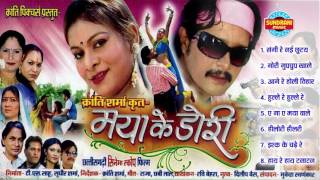 MAYA KE DORI - Chhattisgarhi Super Hit Movie Song Collection - Jukebox
