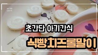 초간단 아기간식 레시피(식빵치즈롤)