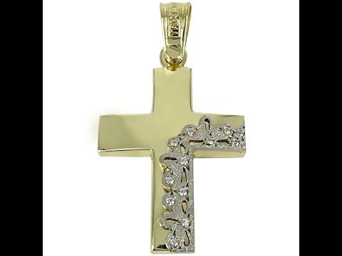 Σταυρός Βάπτισης 14Κ Δίχρωμος Χρυσός Γυναικείος ΤΡΙΑΝΤΟΣ ST1457