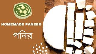 Homemade Paneer/ঘরে বানানো  পনির