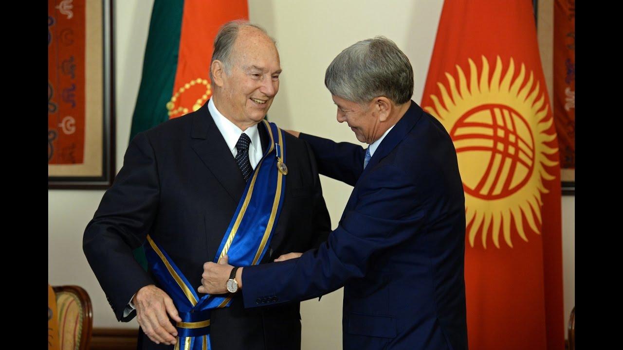 шох карим ал хусайни визит к киргизию текст