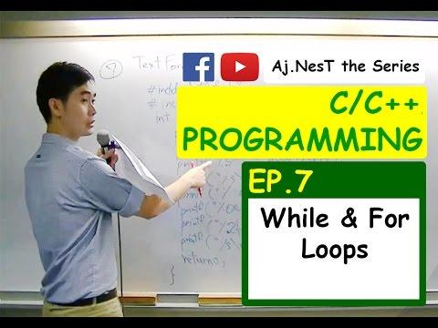 Computer Programming (C & C++ Language) Ep.7 WHILE LOOP and FOR LOOP (คำสั่งวนซ้ำ คือดีอ่ะ)