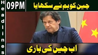 News Headlines | 09:00 PM | 08 October 2019 | Neo News