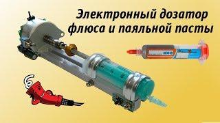 Электронный дозатор флюса и паяльной пасты