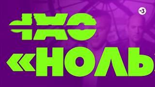 """Премьера! ¦ Час """"Ноль"""" ¦ 8 января с 11:30 на ТВ-3"""