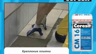 Ремонт ванной комнаты или укладка плитки на сложные основания с помощью материалов Ceresit(, 2012-06-22T06:34:55.000Z)
