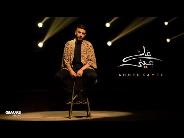 Ahmed Kamel - 3ala 3eeni   Music Video - 2021   احمد كامل - علي عيني