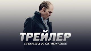 Черная месса / Black Mass русский трейлер