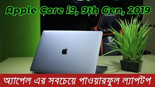 Apple Macbook Pro 2019 Core i9 Bangla Review | Apple Laptop Price in Bangladesh