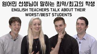 원어민 선생님에게 물어본 최악/최고의 학생 [Korea…