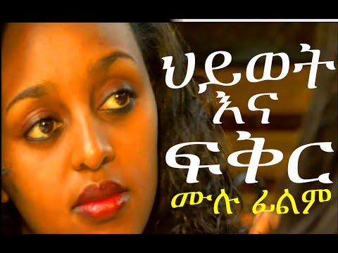 Ethiopian Movie - Hiywot Ena Fikir 2015 Full (ህይወት እና ፍቅር)