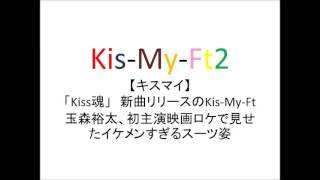 【キスマイ】「Kiss魂」 新曲リリースのKis-My-Ft玉森裕太、初主演映画...