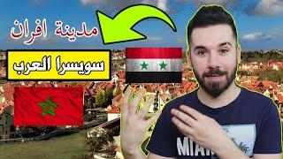 ردة فعل سوري🇸🇾على مدينة إفران المغربية🇲🇦الساحرة الملقبة بسويسرا العرب 🏠😍