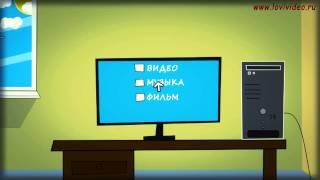 Лови Видео - программа для скачивания видео и музыки(Программа ЛовиВидео скачивает все видео файлы, кинофильмы и музыку всех возможных форматов из Интернета..., 2012-12-28T14:40:13.000Z)