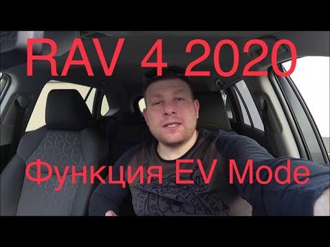 Toyota Rav 4 Hybrid 2020 Тестдрайв функции EV MODE  пятого поколения#Рав4#Гибрид#NewRav4#ToyotaRav4#