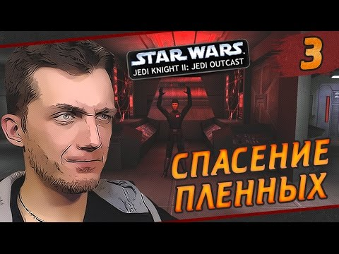 Star Wars Jedi Knight II: Jedi Outcast - #3 Спасение пленных