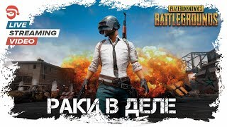 �������� ���� Раки в деле [PlayerUnknown's Battlegrounds] ������