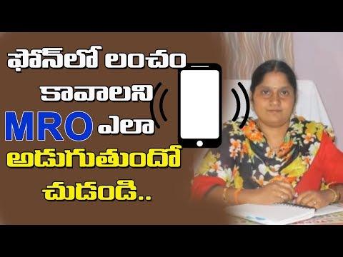 ఈ MRO ఎంత పద్దతిగా లంచం అడుగుతుందో చుడండి | MRO Corruption | Khammam | Parvathagiri | TS  | TFCCLIVE