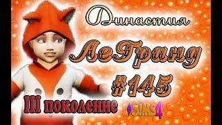 The Sims 4 ДИНАСТИЯ ЛеГранд #145 - ЂЂЂСамый Тяжелый РебёнокЂЂЂ