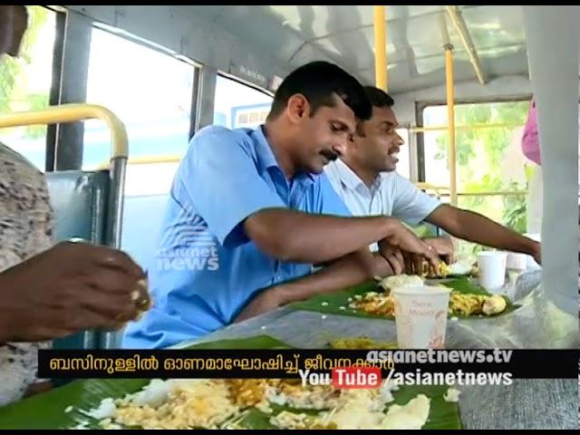 Passengers to serve sadya to KSRTC crew| Onam 2017