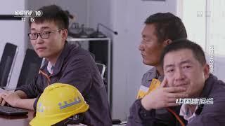 《中国建设者》 20191004 云巅上的奇迹| CCTV科教