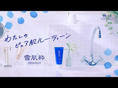 雪肌粹 洗面乳 120g KOSE 高絲 清潔臉部 日本7-11限定.雪肌粋 潔面乳 保濕 溫和 清潔臉部肌膚