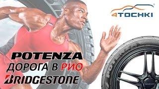 Bridgestone Дорога в Рио, Potenza 2016 на 4 точки. Шины и диски 4точки - Wheels & Tyres