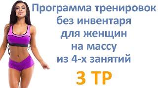 Программа тренировок без инвентаря для женщин на массу из 4 х занятий 3 тр