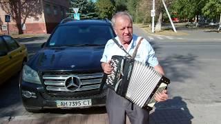 Валерий Полинёк Баян песня из фильма