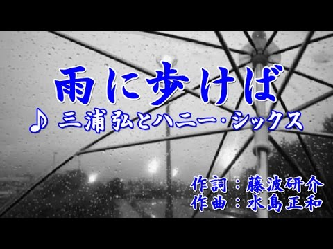 雨に歩けば ( 三浦弘とハニー・シックス ) cover : hiro & bambino