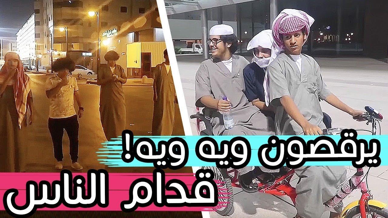 المضيوم يرقص ويه ويه ( ابو جليل اول مره يتنظف ) اضحك مع فيحان ! ??