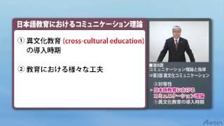 日本語教師養成コース(日本語教育実力養成コース)第8課 第3部【Nihongo】