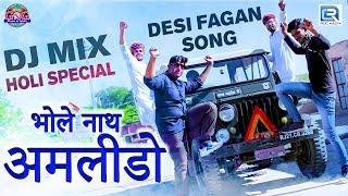 GNG Music का न्यू फागण सोंग 2018 FULL VIDEO   भोले नाथ अमलीडो फागण   SARVAN JANGID   RDC Rajasthani