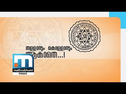 Reservation In Devaswom Boards: Did Govt Act In Haste?| Mathrubhumi News