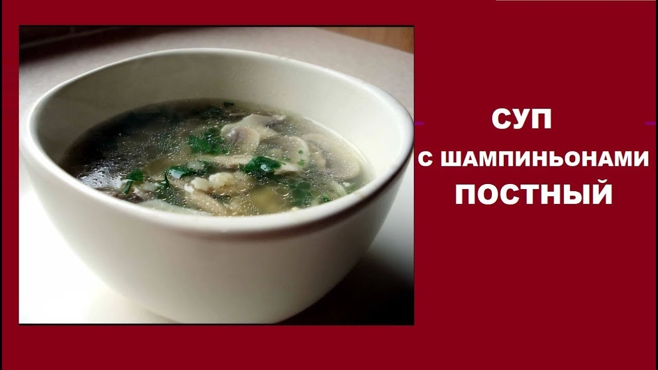 видео рецепт суп из шампиньонов