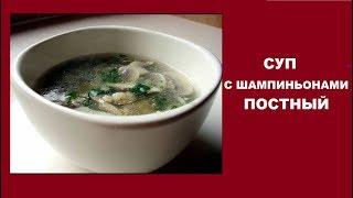 Грибной суп с шампиньонами постный, видео рецепт