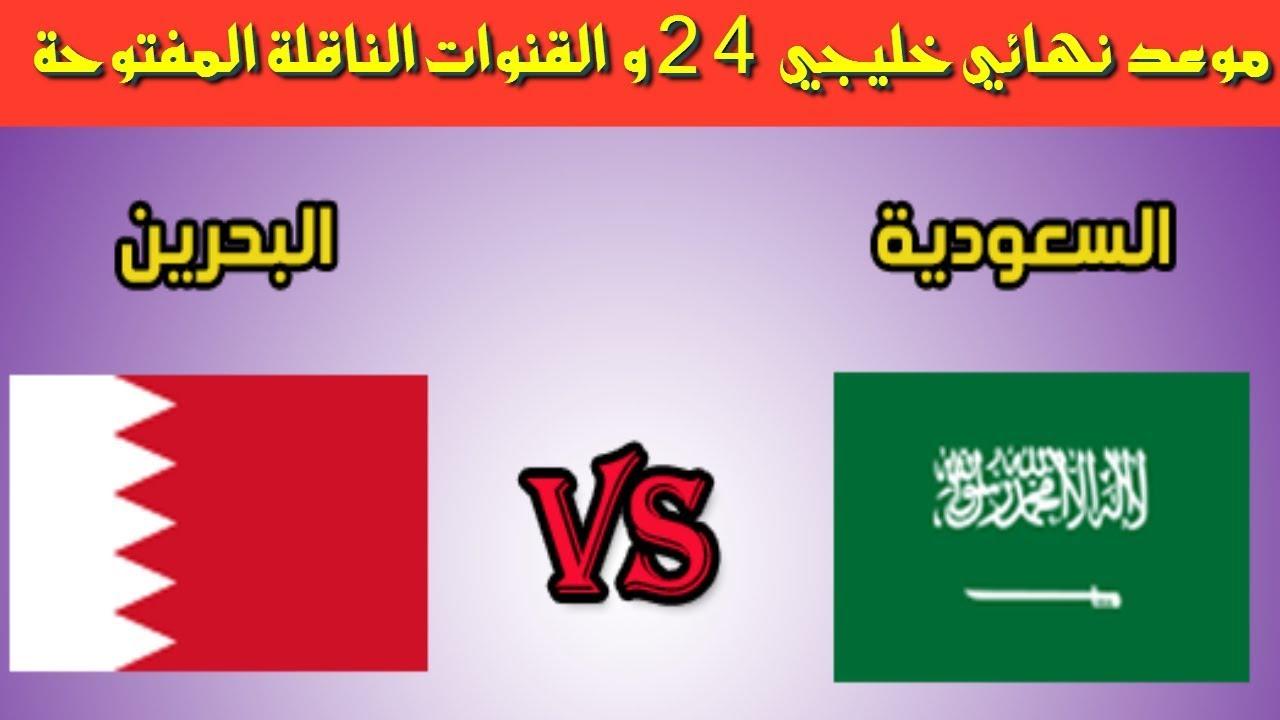 مباراة السعودية والبحرين الساعة كم