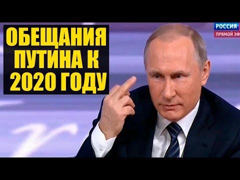 Что обещал Путин к 2020 году