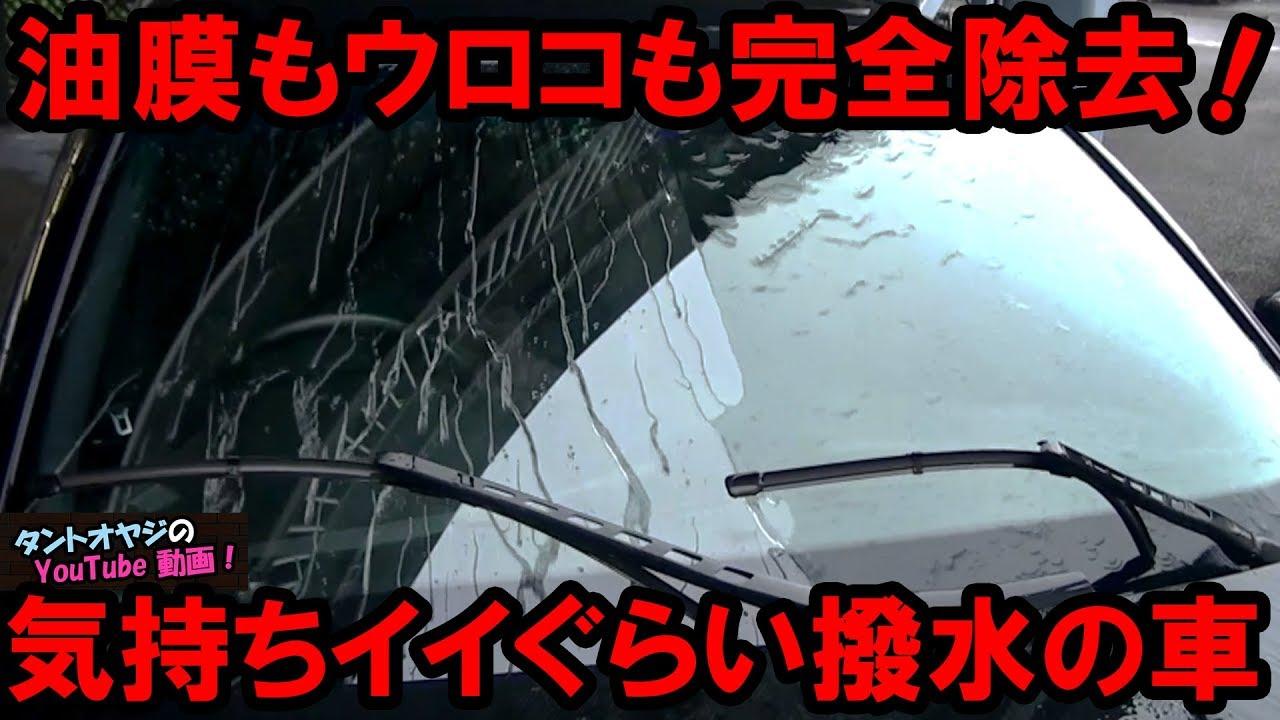 ガラス 動画 フロント